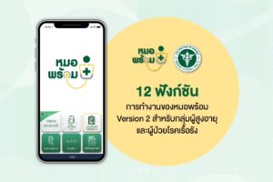 "Mass Covid-19 vaccination program kicked off with ""Mor Prom"" app introduced"