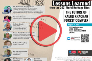 FB LIVE Record I Dialogue Forum 2 (Year 2): Lessons Learned from the 2021 World Heritage Sites: The Future of Kaeng Krachan Forest Complex